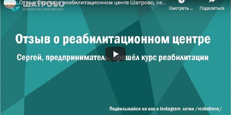 Отзыв Сергея о реабилитации в Центре